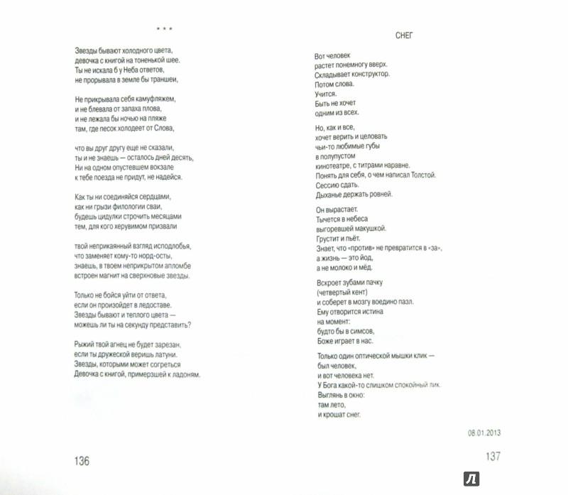 Иллюстрация 1 из 2 для Веснадцать - Стефания Данилова | Лабиринт - книги. Источник: Лабиринт