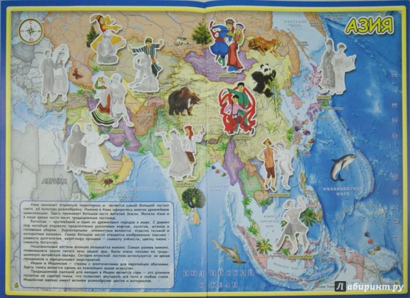 Иллюстрация 1 из 30 для Атлас мира с наклейками. Народы и костюмы | Лабиринт - книги. Источник: Лабиринт