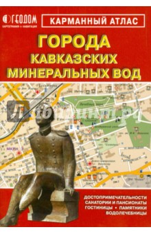 Города Кавказких Минеральных Вод. Карманный атлас