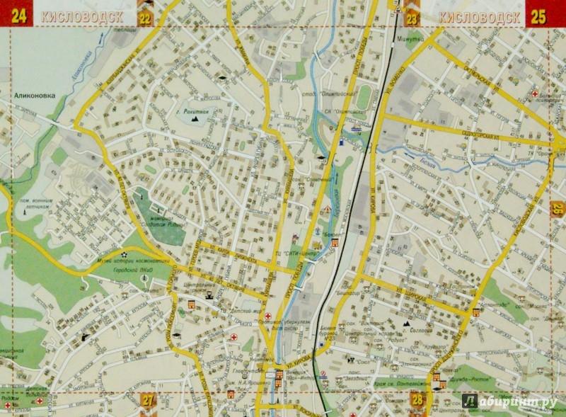 Иллюстрация 1 из 4 для Города Кавказких Минеральных Вод. Карманный атлас | Лабиринт - книги. Источник: Лабиринт