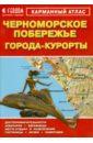 Черноморское побережье. Города-Курорты. Карманный атлас холявко в глоба михайленко д ценные древесные породы черноморского побережья кавказа
