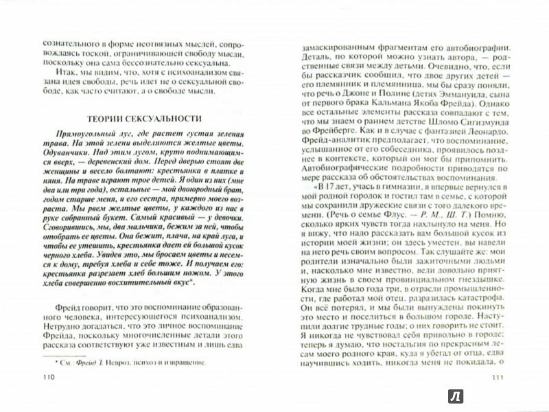 Иллюстрация 1 из 36 для Фрейд - Мажор, Талагран | Лабиринт - книги. Источник: Лабиринт