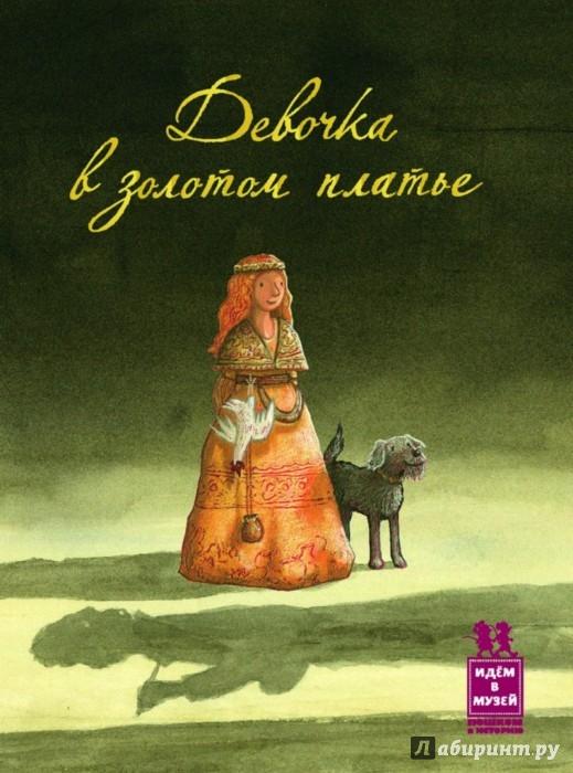 Иллюстрация 1 из 8 для Девочка в золотом платье - Ян Схюттен | Лабиринт - книги. Источник: Лабиринт