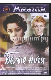 Белые ночи (DVD)