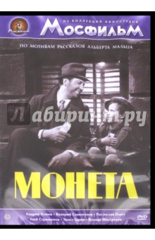 Монета (DVD) андрей дышев русский закал