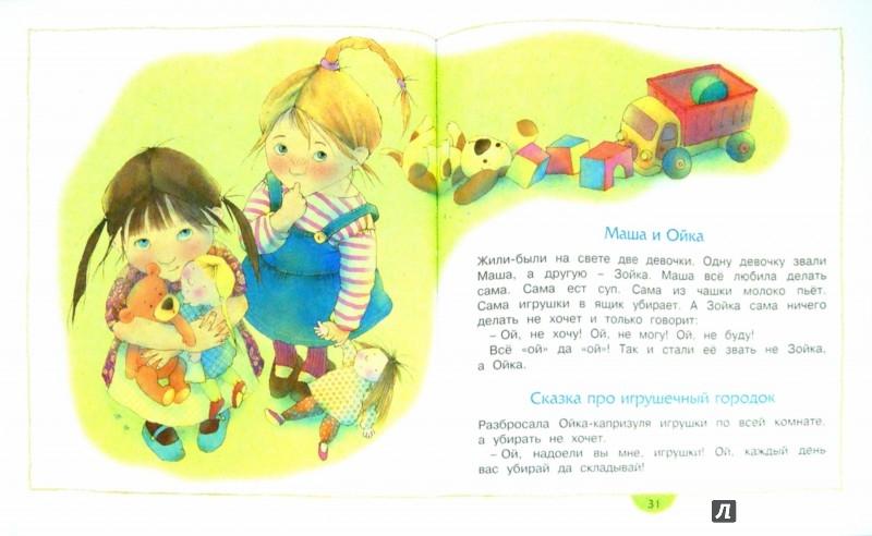 Иллюстрация 1 из 17 для Не буду просить прощения - Софья Прокофьева | Лабиринт - книги. Источник: Лабиринт