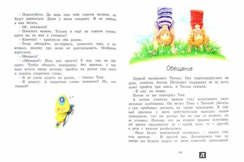 Иллюстрация 1 из 17 для Учитель вранья - Марк Харитонов | Лабиринт - книги. Источник: Лабиринт