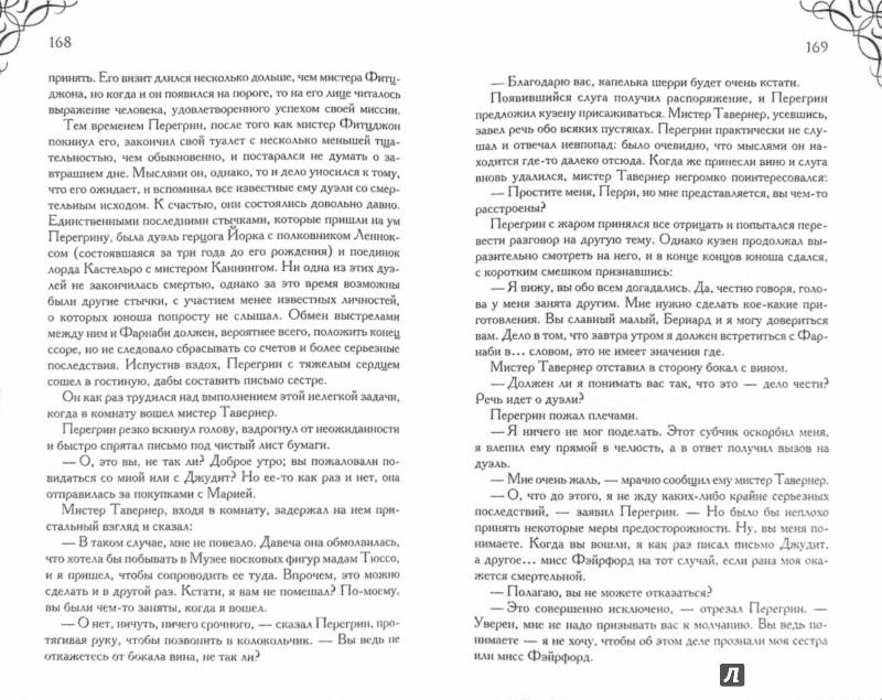 Иллюстрация 1 из 11 для Роковой поцелуй - Джоржетт Хейер | Лабиринт - книги. Источник: Лабиринт
