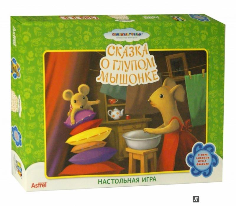 Иллюстрация 1 из 2 для Настольная игра. Сказка о глупом мышонке (11170) | Лабиринт - игрушки. Источник: Лабиринт