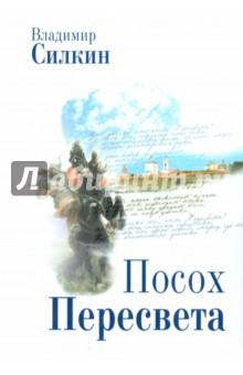 Силкин Владимир Александрович » Посох Пересвета