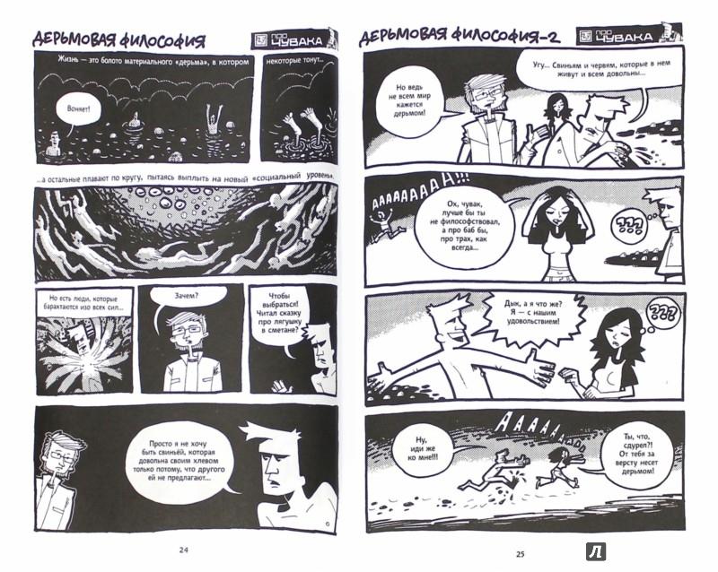 Иллюстрация 1 из 5 для Большая книга чувака - Захар Ящин | Лабиринт - книги. Источник: Лабиринт