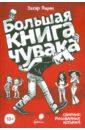 Ящин Захар Большая книга чувака