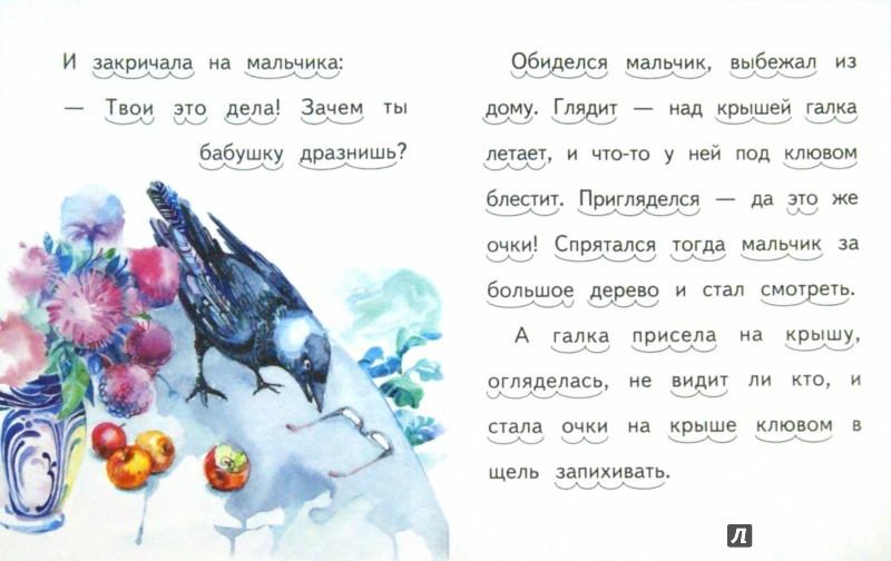Иллюстрация 1 из 11 для Галка - Борис Житков | Лабиринт - книги. Источник: Лабиринт