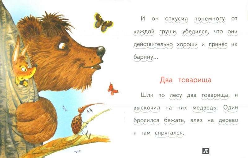 Иллюстрация 1 из 7 для Два товарища - Лев Толстой | Лабиринт - книги. Источник: Лабиринт