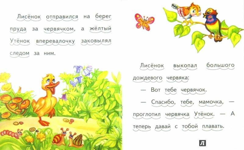 Иллюстрация 1 из 6 для Как рыжий лисенок мамой-уткой был - Елена Ермолова | Лабиринт - книги. Источник: Лабиринт