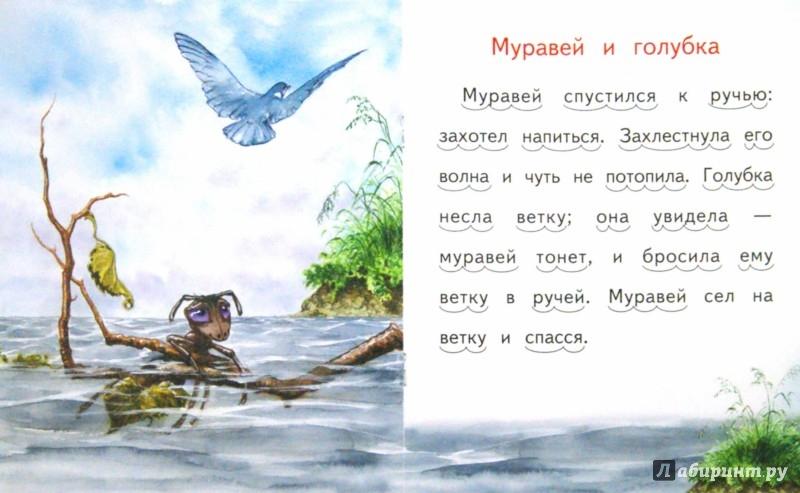 Иллюстрация 1 из 24 для Лев и мышь - Лев Толстой | Лабиринт - книги. Источник: Лабиринт