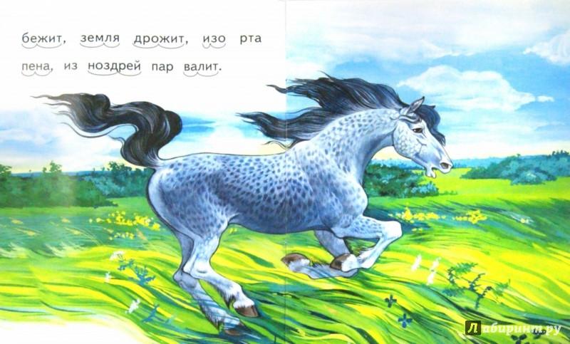 Иллюстрация 1 из 14 для Лошадка - Константин Ушинский | Лабиринт - книги. Источник: Лабиринт