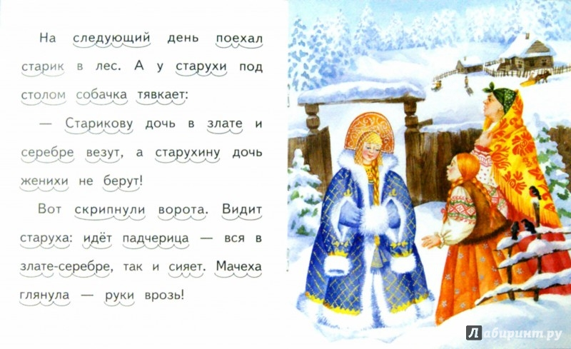 Иллюстрация 1 из 17 для Морозко | Лабиринт - книги. Источник: Лабиринт