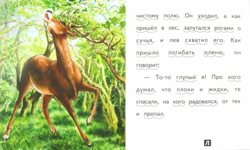 Иллюстрация 1 из 28 для Умная галка - Лев Толстой | Лабиринт - книги. Источник: Лабиринт