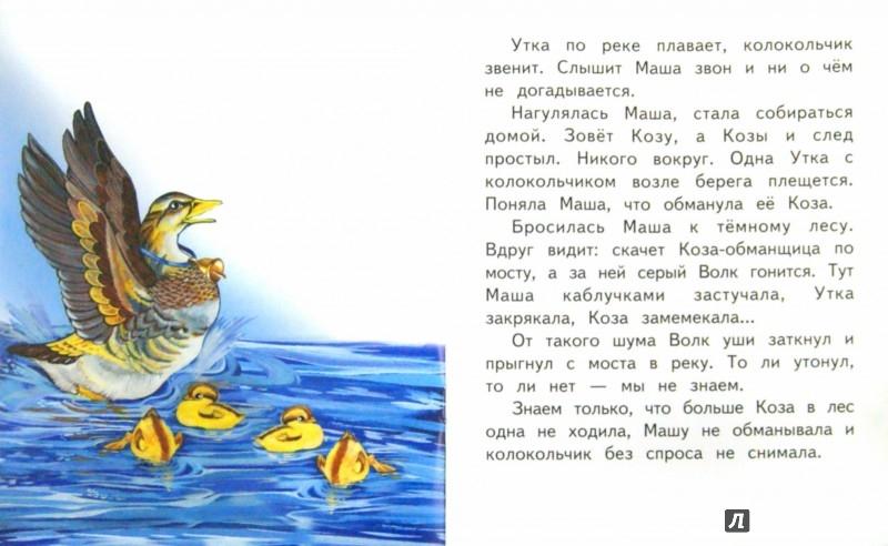 Иллюстрация 1 из 13 для Коза-обманщица - Владимир Степанов   Лабиринт - книги. Источник: Лабиринт