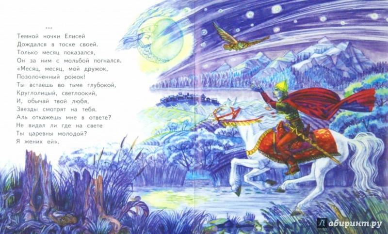Иллюстрация 1 из 4 для Сказка о мёртвой царевне и о семи богатырях - Александр Пушкин | Лабиринт - книги. Источник: Лабиринт