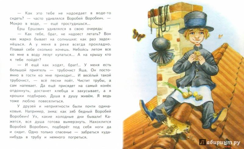 Иллюстрация 1 из 10 для Сказка про Воробья Воробеича, Ерша Ершовича и веселого трубочиста Яшу - Дмитрий Мамин-Сибиряк | Лабиринт - книги. Источник: Лабиринт