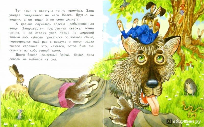Иллюстрация 1 из 18 для Сказка про храброго зайца - длинные уши, косые глаза, короткий хвост - Дмитрий Мамин-Сибиряк | Лабиринт - книги. Источник: Лабиринт