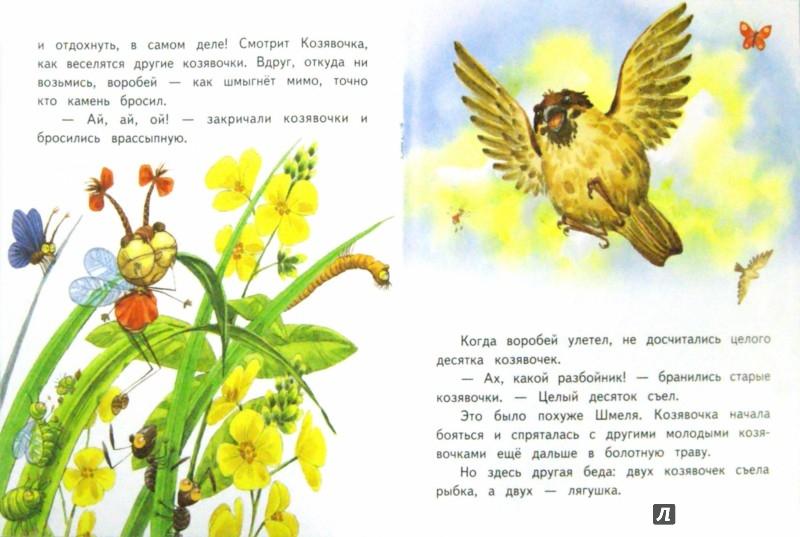 Иллюстрация 1 из 13 для Сказочка про Козявочку - Дмитрий Мамин-Сибиряк | Лабиринт - книги. Источник: Лабиринт