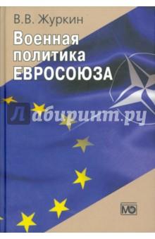 Военная политика Евросоюза  регуляторные вопросы энергетической стратегии и политики евросоюза до 2020 года