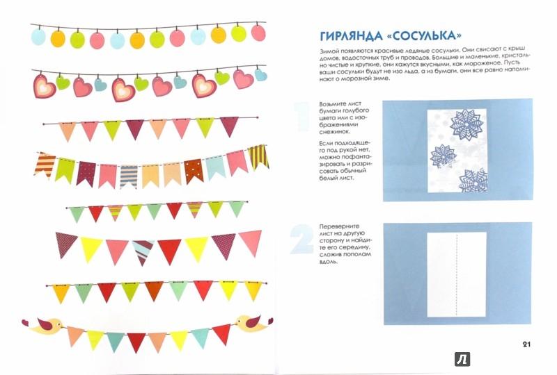 Иллюстрация 1 из 7 для Вырезаем гирлянды и объемные фигуры из бумаги - Александра Тимохович | Лабиринт - книги. Источник: Лабиринт