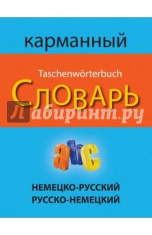 Немецко-русский русско-немецкий карманный словарь карманный немецко русский русско немецкий словарь 25000 слов и выражений