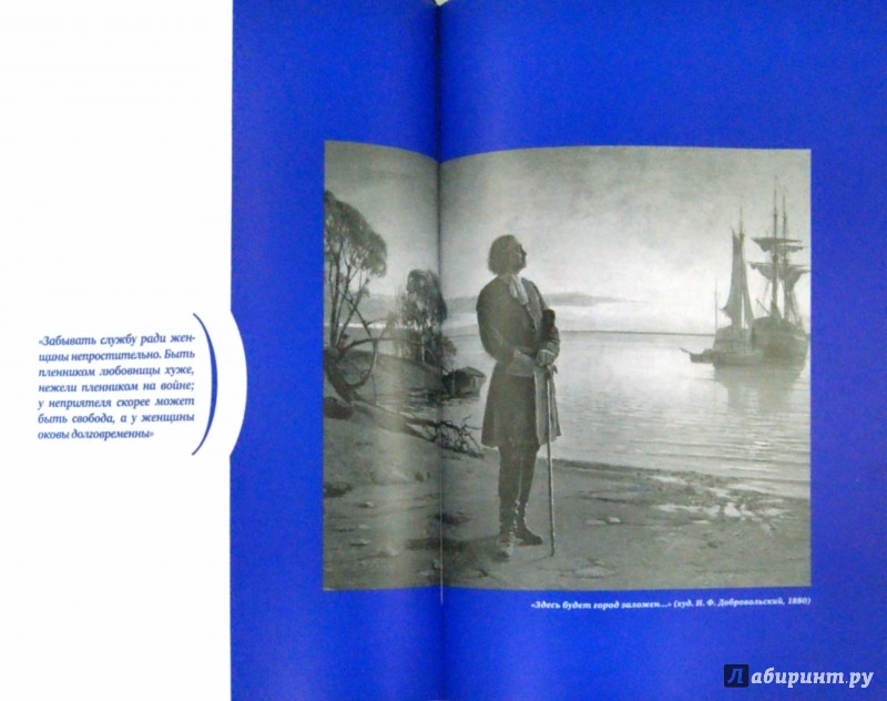 Иллюстрация 1 из 6 для Полководцы, изменившие мир - Черепенчук, Сердцева | Лабиринт - книги. Источник: Лабиринт