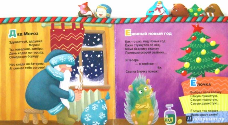 Иллюстрация 1 из 8 для Азбука Деда Мороза - Андрей Усачев | Лабиринт - книги. Источник: Лабиринт