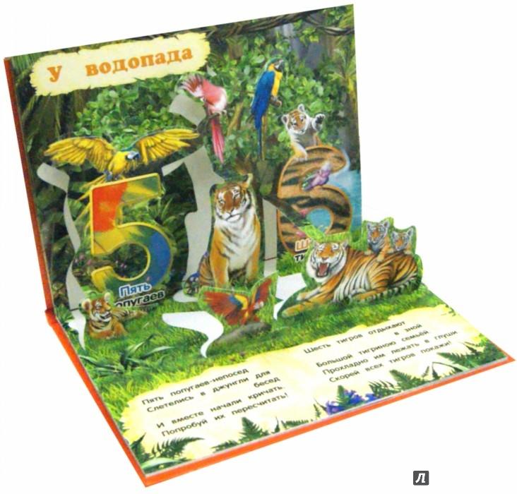 Иллюстрация 1 из 5 для Цифры - Анастасия Горбацевич   Лабиринт - книги. Источник: Лабиринт