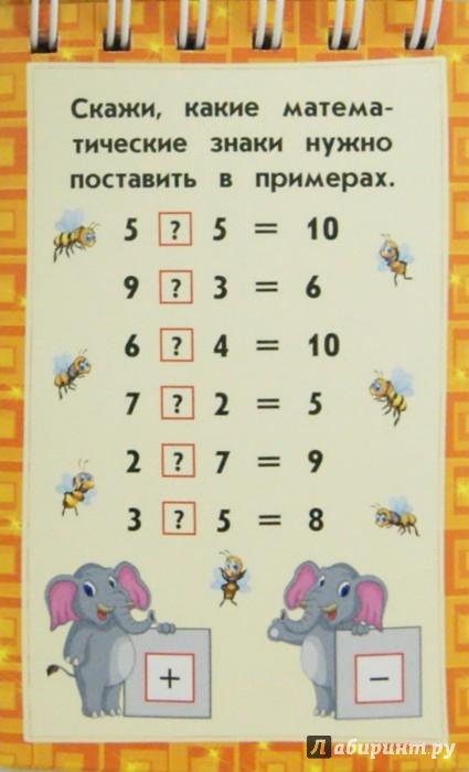 Иллюстрация 1 из 2 для Что? Как? Почему? Для развития ребенка от 7 лет - Оксана Королева   Лабиринт - книги. Источник: Лабиринт
