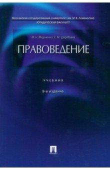 Правоведение. Учебник учебники проспект философия учебник 6 е изд