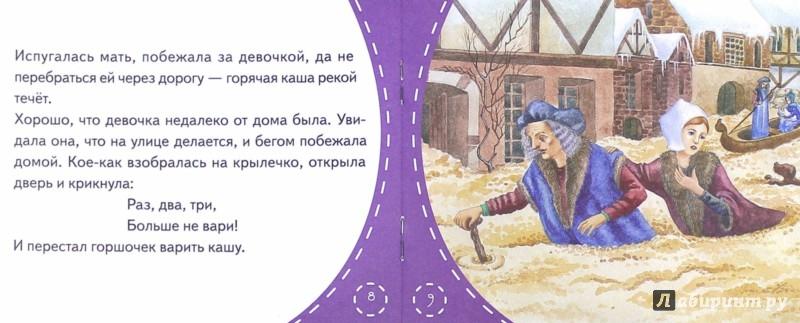 Иллюстрация 1 из 11 для Горшочек каши | Лабиринт - книги. Источник: Лабиринт