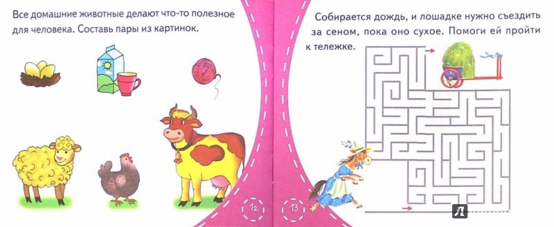 Иллюстрация 1 из 7 для Кто самый красивый? | Лабиринт - книги. Источник: Лабиринт