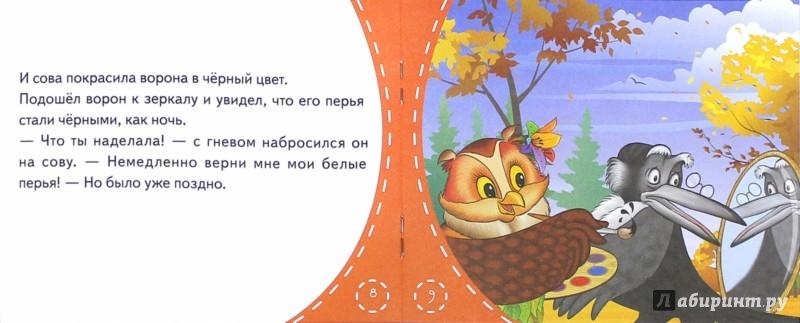 Иллюстрация 1 из 6 для Почему совы летают  ночью? | Лабиринт - книги. Источник: Лабиринт