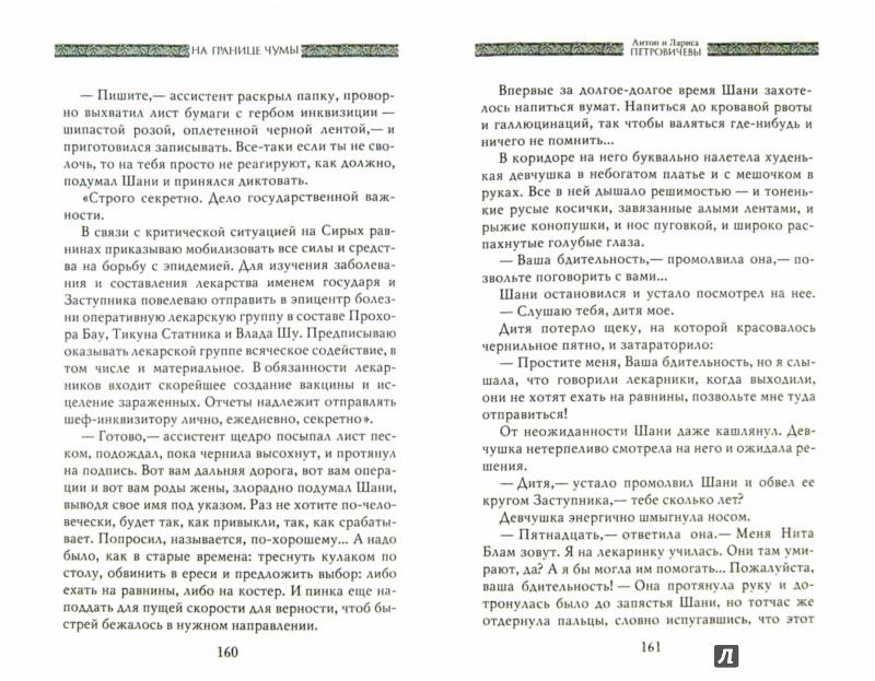 Иллюстрация 1 из 7 для На границе чумы - Петровичев, Петровичева   Лабиринт - книги. Источник: Лабиринт