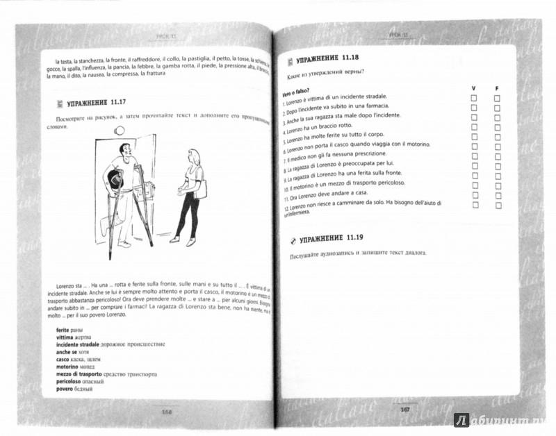 Иллюстрация 1 из 5 для Итальянский язык для начинающих (+CD) - Рыжак, Рыжак | Лабиринт - книги. Источник: Лабиринт