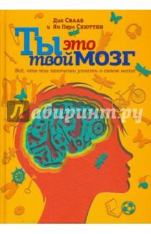 Ты - это твой мозг. Всё, что ты захочешь узнать о своем мозге