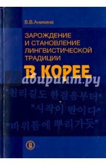 Зарождение и становление лингвистических традиции в Корее