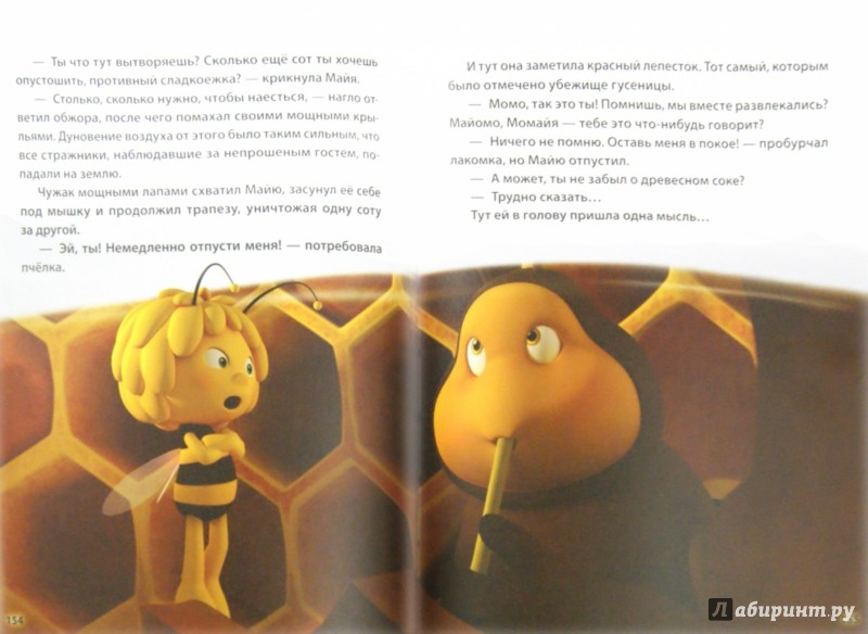 Иллюстрация 1 из 27 для Сказки о Пчёлке Майе. Золотая коллекция | Лабиринт - книги. Источник: Лабиринт