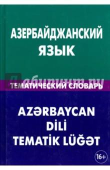 Азербайджанский язык. Тематический словарь. 20 000 слов и предложений джон дэвисон рокфеллер как я нажил 500 000 000 мемуары миллиардера
