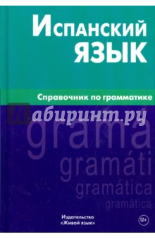 Испанский язык. Справочник по грамматике испанский язык справочник по грамматике