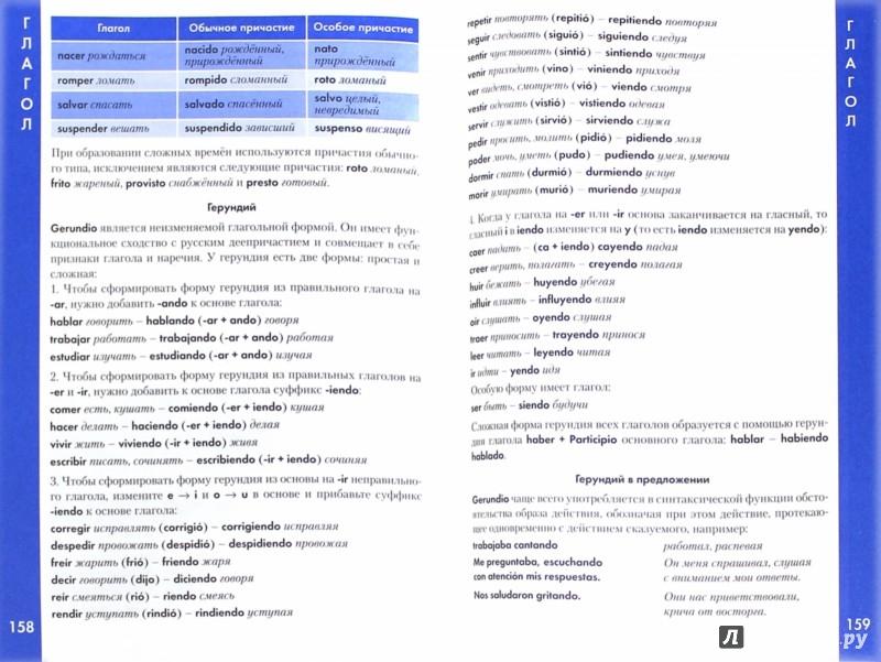 Иллюстрация 1 из 6 для Испанский язык. Справочник по грамматике - Мария Гомес   Лабиринт - книги. Источник: Лабиринт