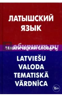Латышский язык. Тематический словарь. 20 000 слов и предложений джон дэвисон рокфеллер как я нажил 500 000 000 мемуары миллиардера