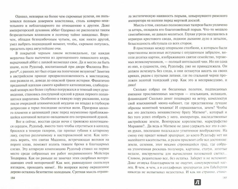 Иллюстрация 1 из 16 для Мальтийский жезл - Еремей Парнов | Лабиринт - книги. Источник: Лабиринт