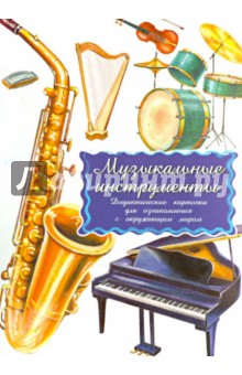 Дидактические карточки Музыкальные инструменты раннее развитие маленький гений дидактические карточки одежда
